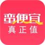 蛮便宜网iPhone版v3.3.13