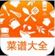 实用家常菜谱大全iOS版
