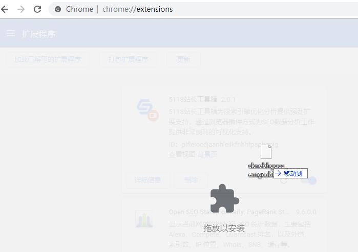 Chrome谷歌浏览器怎么安装alexa插件 Chrome alexa插件安装方法[多图]图片3