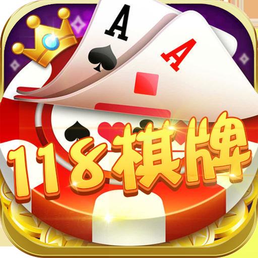 118棋牌app v1.0 安卓版