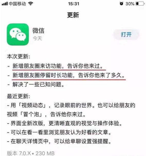 微信app图2