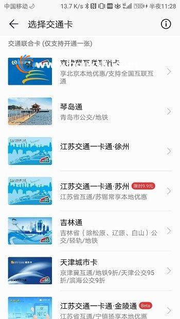 华为钱包怎么开通一卡通?Huawei Pay支持哪些城市一卡通?图片3