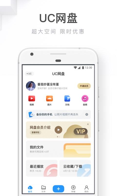 手机UC浏览器 12.5.0.1030 安卓版图5