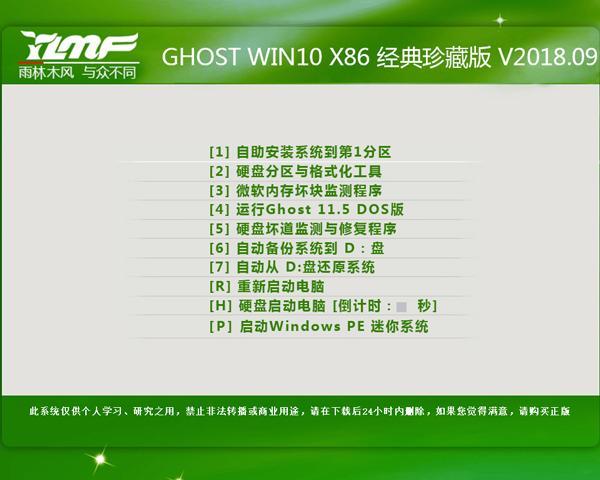 雨林木风 GHOST WIN10 X86 经典珍藏版