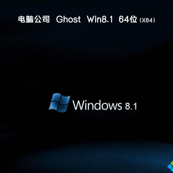 Ghost win8.1 x64电脑公司正式版
