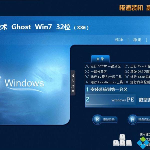 Ghost win7 32位深度技术稳定专业版