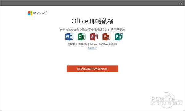Office2019官方正式版怎么安装?Office2019 Tool Plus安装教程(图文)[多图]