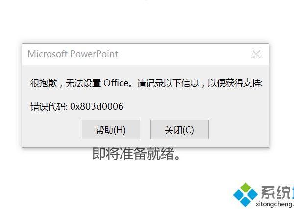 """Win10中激活office提示""""很抱歉,无法设置Office 0x803d0006""""怎么办?[图]"""