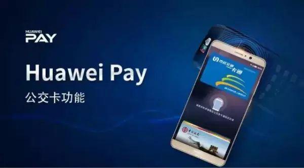 华为钱包怎么开通一卡通?Huawei Pay支持哪些城市一卡通?[多图]