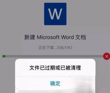"""微信提示""""文件过期或被清理""""怎么办 微信过期文件怎么恢复?(图文)[多图]"""