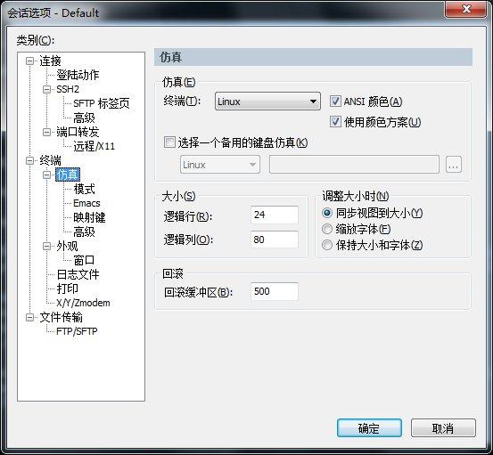 SecureCRT破解版 8.5.3 CRT中文版图3