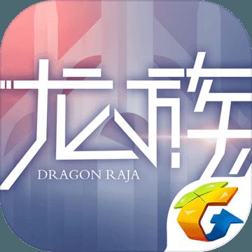 龙族幻想 1.1.3 iOS版