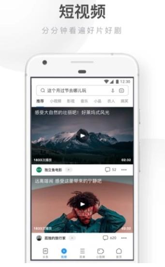 手机UC浏览器正式版图2