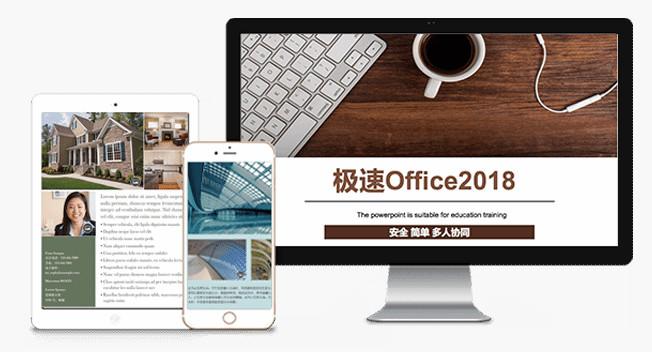 极速Office 2019 1.0.8.7 正式版图2