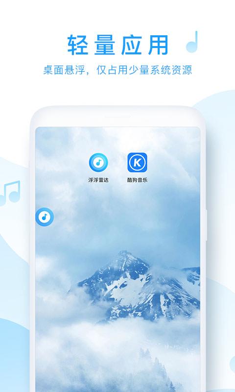 浮浮雷达app 1.5.2.4 安卓版图2