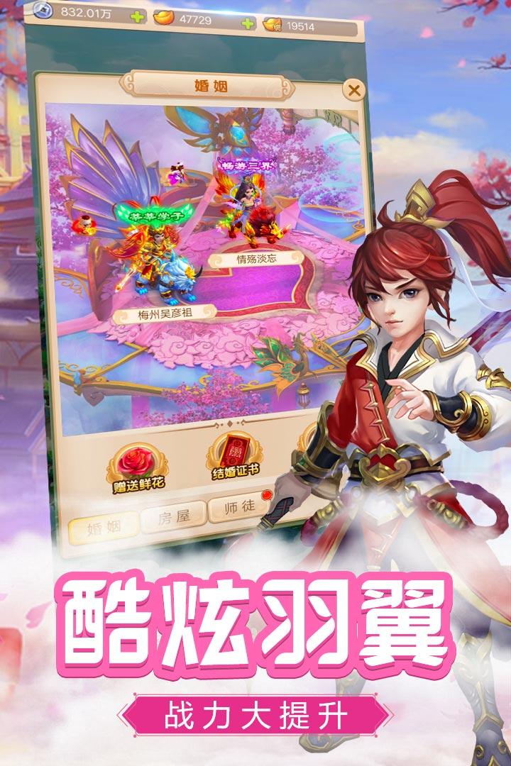 萌幻西游手游 3.0 安卓版图3
