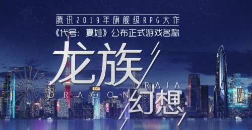 龙族幻想 1.1.3 iOS版图1