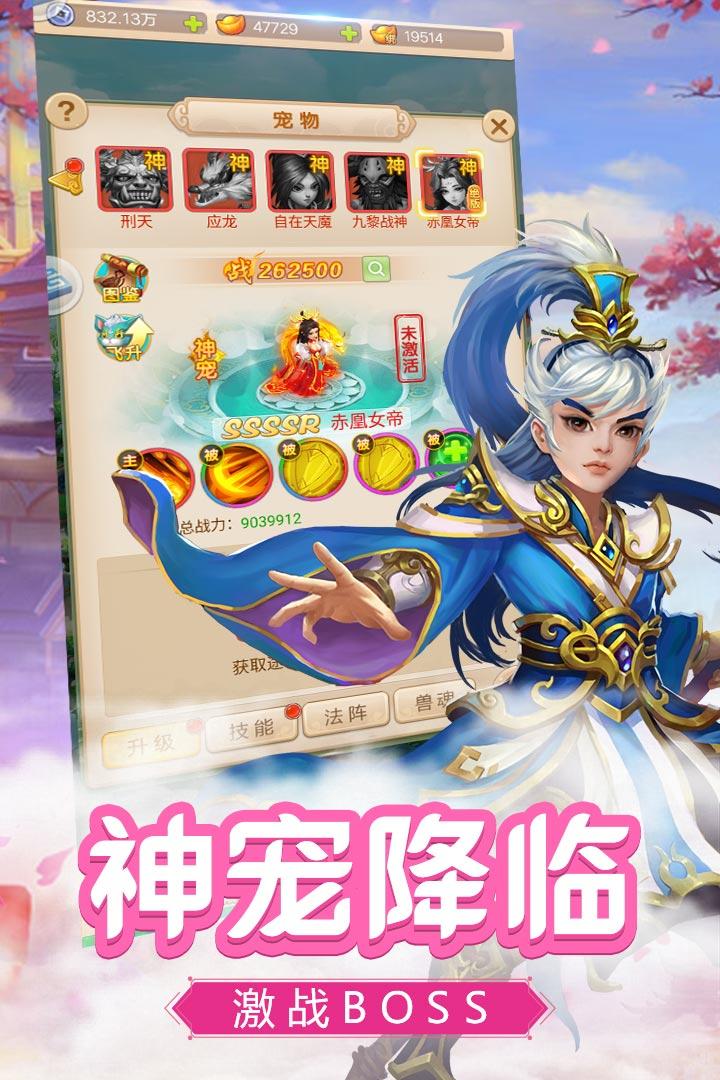 萌幻西游手游 3.0 安卓版图1