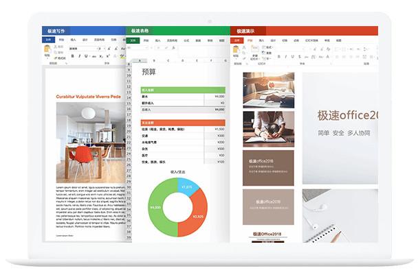 极速Office 2019 1.0.8.7 正式版图1