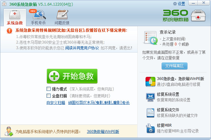 360系统急救箱 5.1.64.1237 标准版图1
