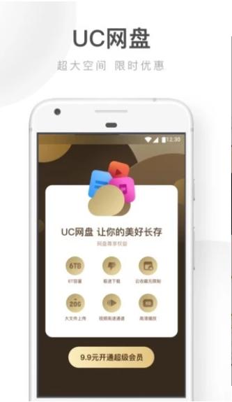 手机UC浏览器正式版图4