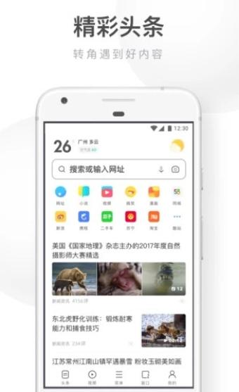 手机UC浏览器正式版图1