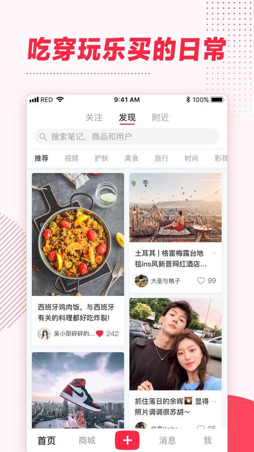 小红书app软件功能图片