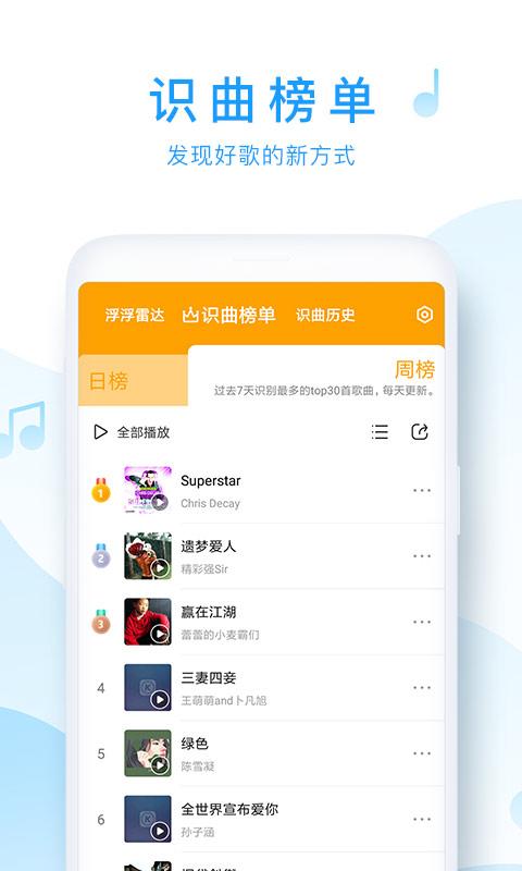浮浮雷达app 1.5.2.4 安卓版图4