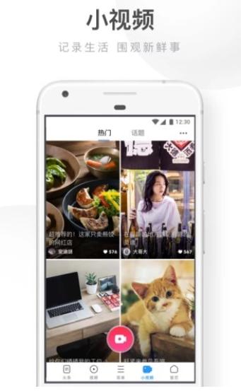 手机UC浏览器正式版图3