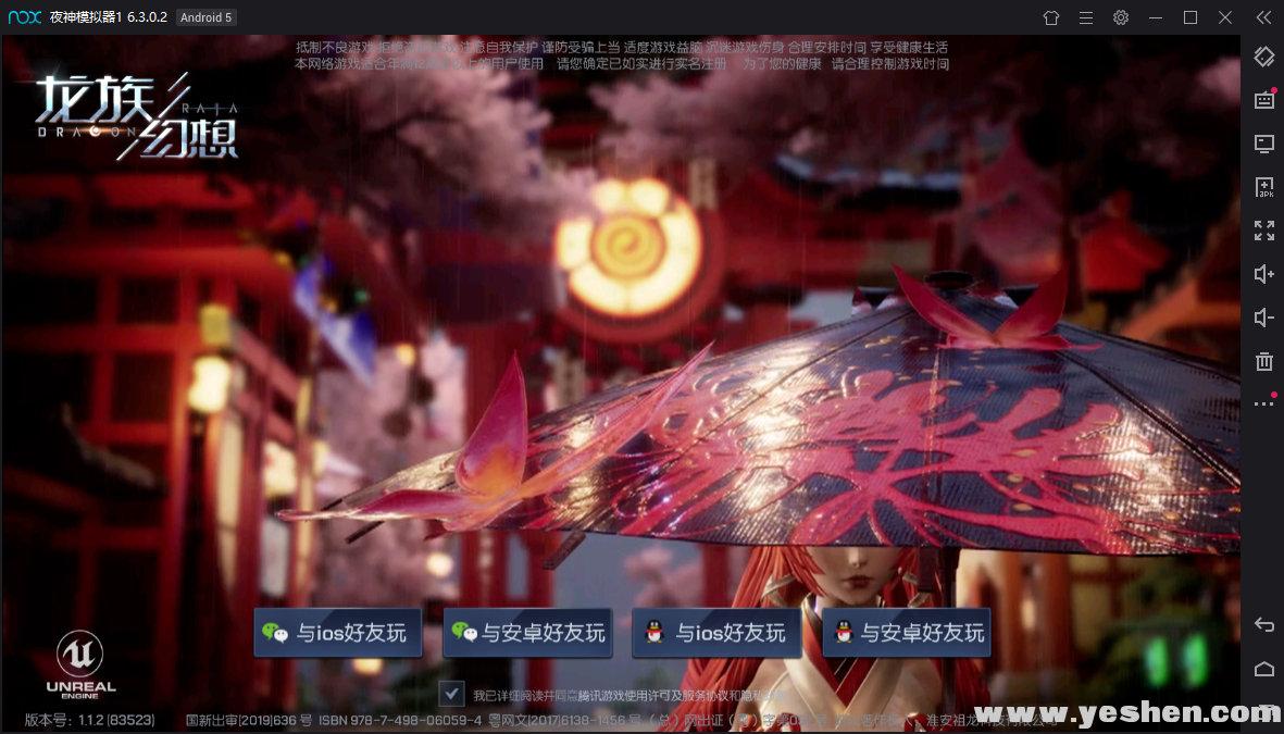 龙族幻想PC电脑版图1