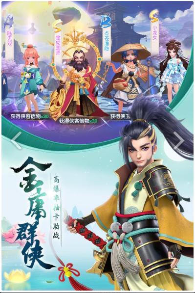 神雕侠侣2手游 1.3.5 iOS版图5