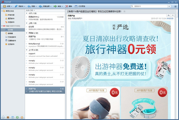Foxmail Win10 7.2.12.322图1