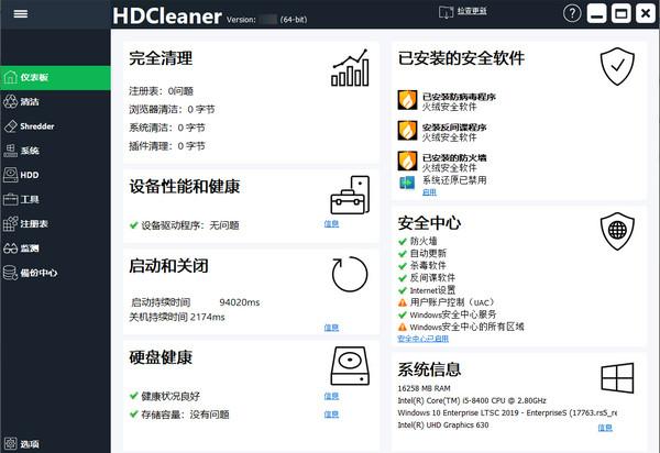 文件清理工具HDCleaner x64 1.261 免安装版图1