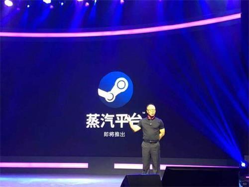 Steam中国定名蒸汽平台是怎么回事 Steam中国定名蒸汽平台详情[图]图片1