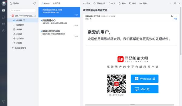 网易邮箱大师Pro去广告版 4.12.3.1016 纯净版图1