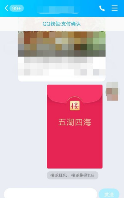 qq成语接龙怎么发布领取红包 qq成语接龙抢红包方法[多图]图片4