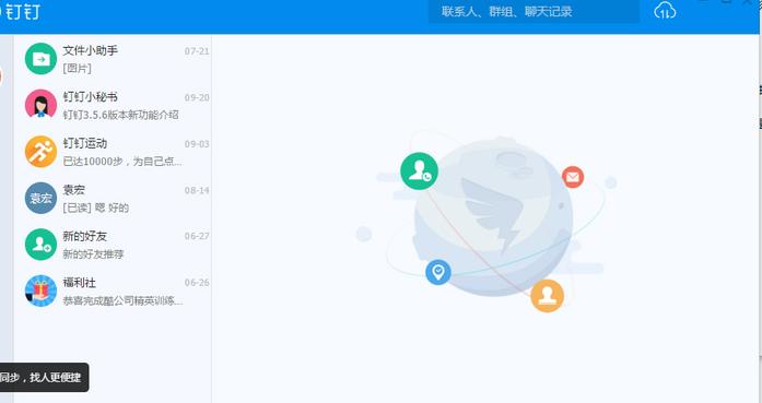 阿里钉钉2019电脑版 4.7.0.57 正式版图1