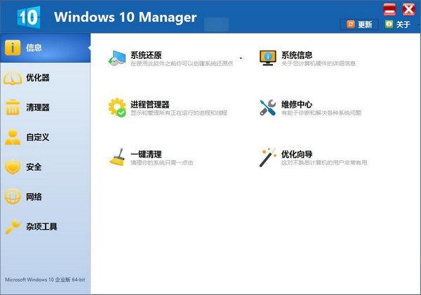 Windows 10 Manager便携版 3.1.5图1