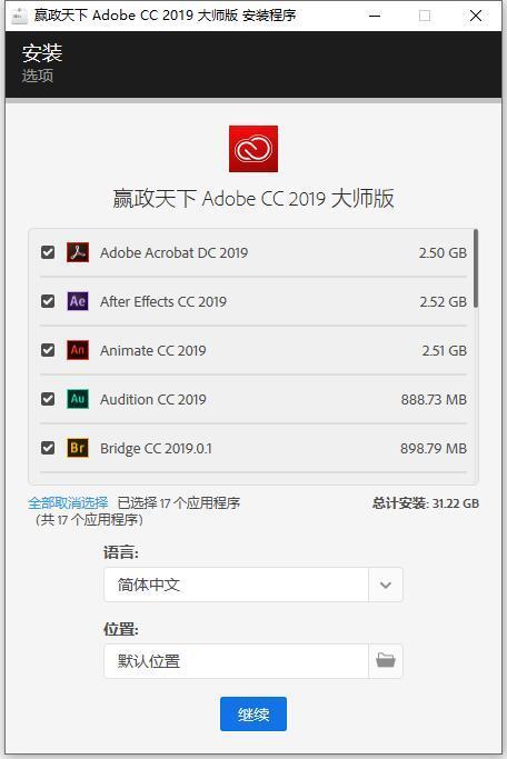 赢政天下Adobe CC 2019 64位大师版 9.9.7图1