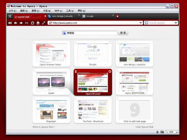 Opera浏览器 64位 63.0.3368.33 正式版图2