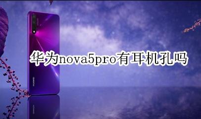 华为nova5pro耳机孔在哪里   nova5pro怎么用耳机听歌[多图]图片1