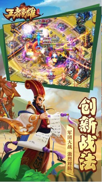 王者争雄安卓版 1.3.0图3