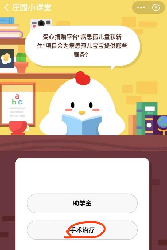 8月4日支付宝小鸡答案 支付宝小鸡今日答题答案[图]图片1