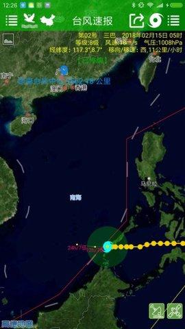 台风利奇马路径预测APP 1.11.1 安卓版图2