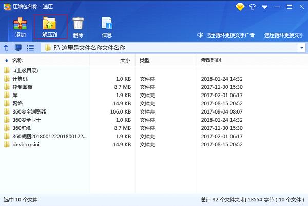 速压压缩软件 1.0.0.3官方版图2