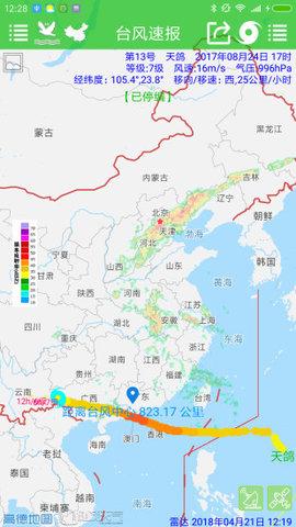 台风利奇马路径预测APP 1.11.1 安卓版图3