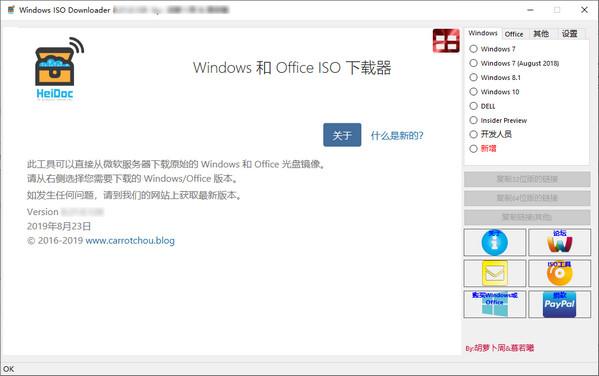 Windows ISO Downloader 8.21.0.128图1