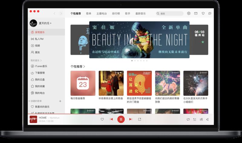 网易云音乐破解版app图1