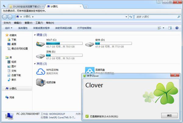 Clover Win10无广告中文版图片1