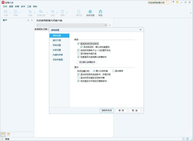 网易邮箱大师Pro去广告版 4.12.3.1016 纯净版图2